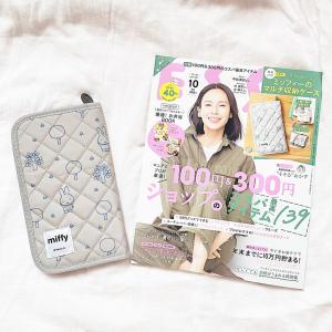 【雑誌付録】ESSE 10月号 増刊号*大人かわいいミッフィー☆