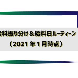 給料振り分け&給料日ルーティーン(2021年1月時点)