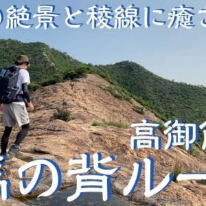 高御位山登山ルートまとめ
