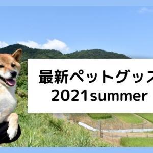 【獣医師が厳選】2021年最新ペット用グッズ3選