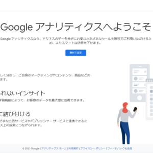 【2021年版】Google アナリティクスの設定方法(初心者必見!)