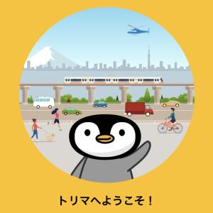 【歩くだけでポイ活!?】ポイ活アプリ「トリマ」の評価