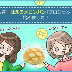 絵日記:映えるメロンパンを作ろう!