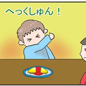 絵日記:食卓でくしゃみは禁止です!(パパ以外)