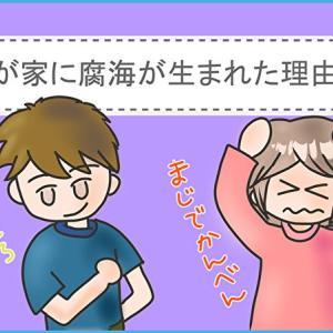 絵日記:腐海が生まれた理由(我が家が腐海にのまれるシリーズ②)