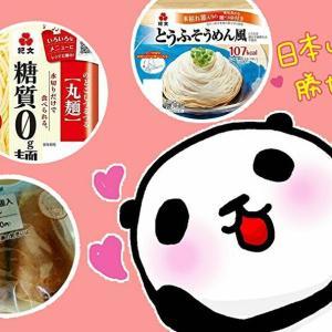 一時帰国、食べてみたよ、日本のダイエット食!