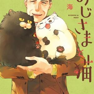 おじさまと猫 5巻