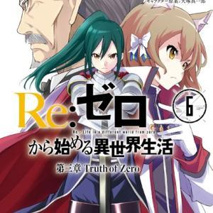 Re:ゼロから始める異世界生活 第三章 Truth of Zero 6