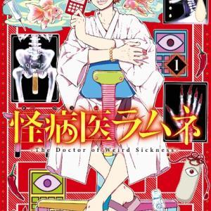 怪病医ラムネ (1)