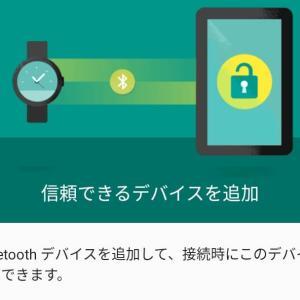 Amazfit GTSでSmart Lockを使用する方法【分かりづらい】