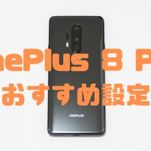 OnePlus 8 Proのおすすめ設定【バッテリー、】