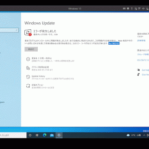 【解決】Parallels DesktopのWindow 10 ARM版のWindows Update(21382.1(co_release))がエラーで失敗する