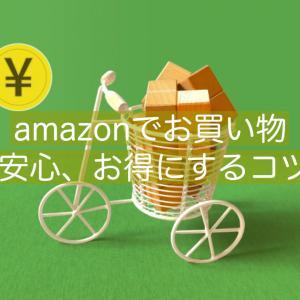 amazonでお買い物。安心、お得に購入するための注意点をご紹介
