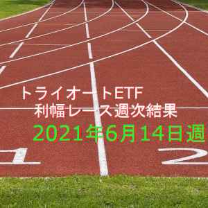 トライオートETF利幅週次結果(2021年6月14日週)29週目