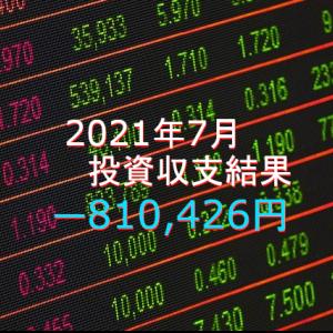 2021年7月投資収支結果
