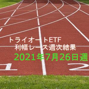 トライオートETF利幅週次結果(2021年7月26日週)35週目