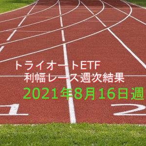 トライオートETF利幅週次結果(2021年8月16日週)