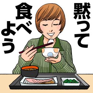 No.148 美味しそうに和食を食べる男女のイラスト(文字なしアリ)