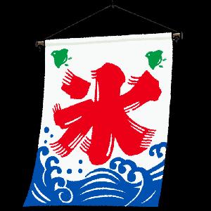 No.489 かき氷の看板「氷旗」のイラスト