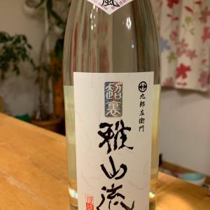本日のお酒「雅山流 神風 純米酒 無濾過生詰」