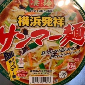 ご当地ラーメン探検隊「凄麺 横浜発祥サンマー麺」