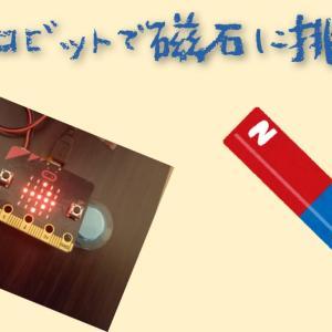 マイクロビットで磁石に挑戦(YOUTUBE)