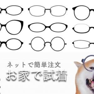 お家でメガネ試着して購入できる