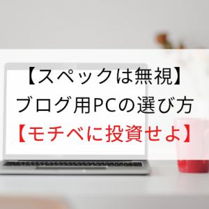 【スペックは無視】ブログ用PCの選び方【モチベに投資せよ】
