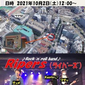 2021.10.2(土) Ripers(ライパーズ)はGallery Weekendでライブ演りまっす!