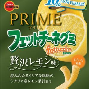 PRIMEフェットチーネグミ レモン味