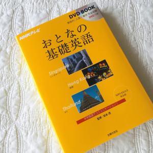夏に滞った英語学習、再開