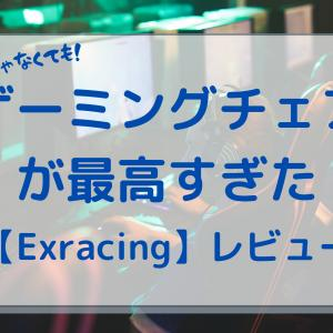 【Exracing】ゲーマー以外にもゲーミングチェアをオススメしたい!【レビュー】