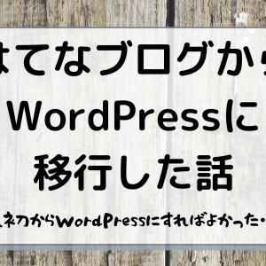はてなブログからWordPress移行した話 両者のメリットデメリット