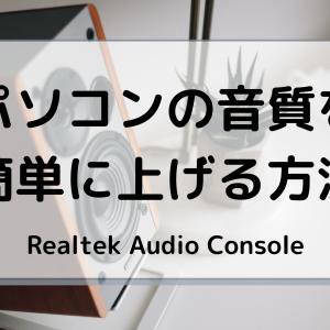 Raltek Audio Consoleを使って無料で簡単にパソコンの音質を向上させる方法