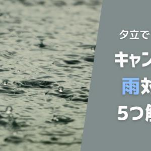 【急な雨でも安心】キャンプの5つの雨対策と雨対策グッズ紹介