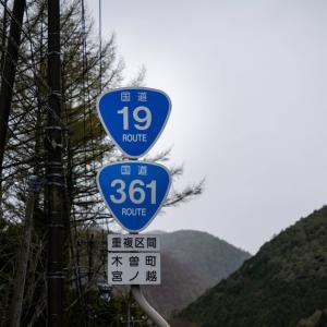 19²=361 日本で2か所しかない自乗国道重複区間