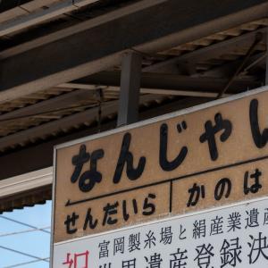 なんじゃーい!!!上信電鉄「南蛇井駅」