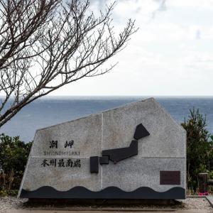 本州最南端 潮岬 (日本端っこ俱楽部会報)