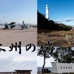 本州四端を訪ねる (日本端っこ倶楽部会報)