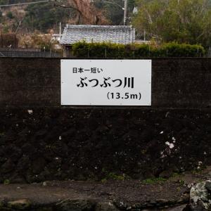 長さ13.5m 日本一短い川 「ぶつぶつ川」