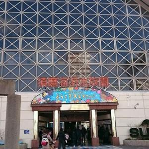 たのしい!!須磨海浜水族園(須磨水族館)  2020/1/18