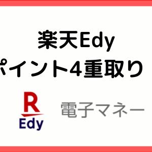 【楽天Edy】ポイントを最大4重取りする方法
