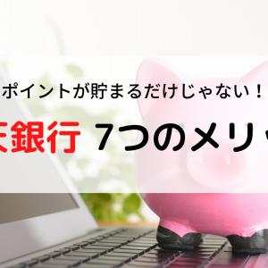 【楽天銀行】ポイントが貯まるだけじゃない!楽天銀行7つのメリットについて