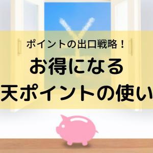 【第9回】ポイントの出口戦略!お得になる楽天ポイントの使い方/楽天経済圏で生活費を毎年10万円以上節約しよう