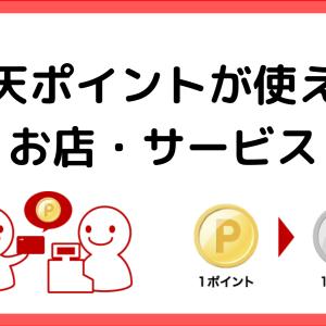 【第8回】楽天ポイントが使えるお店・サービス/楽天経済圏で生活費を毎年10万円以上節約しよう