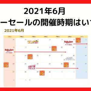 【2021年6月】楽天市場のスーパーセールの開催時期を予想!キャンペーンエントリーをまとめました