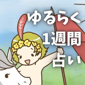 ☆★ゆるらく1週間占い【9月19日~9月24日】