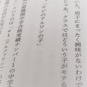 サピのアルワンがモテる!!