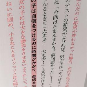 あたしなんてと言わせない『中学受験 女の子を伸ばす親の習慣』(安浪京子)