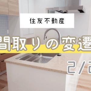 【住友不動産】間取りの変遷(2/2)